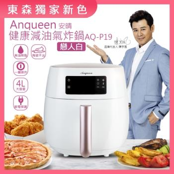 安晴Anqueen 4L觸控氣炸鍋AQ-P19白色-庫