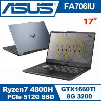ASUS華碩 FA706IU-0061A4800H 電競筆電 幻影灰 17吋/R7-4800H/8G/PCIe 512G SSD/GTX1660Ti/W10