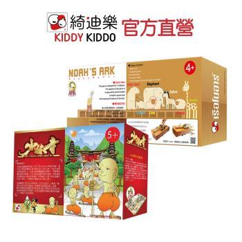 Kiddy Kiddo 綺迪樂| 諾亞方舟 + 少林寺18銅人(派對、益智桌遊)