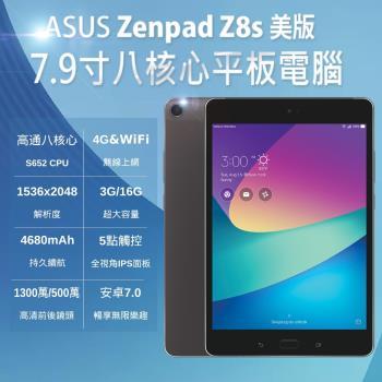 福利品 ASUS華碩 ZenPad Z8S 美版LTE 7.9吋八核心平板電腦 (3G/16G)