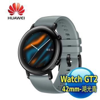HUAWEI 華為 Watch GT2 智慧手錶-運動款(42mm/湖光青)