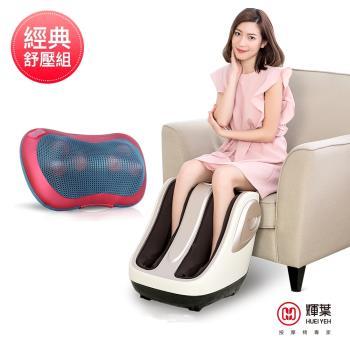 輝葉 極度深捏3D美腿機+熱感揉震按摩枕 (HY-702+HY-1688)