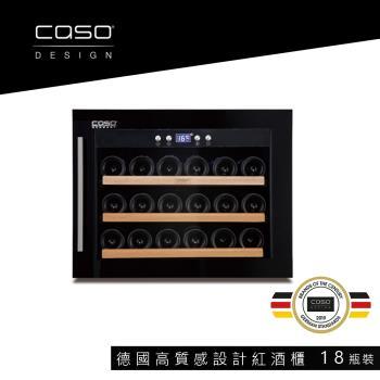德國 CASO嵌入式單溫控酒櫃 18瓶裝酒櫃  WineSafe 18 EB (SW-18)