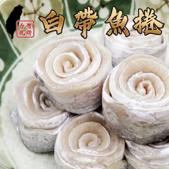 【鮮食煮藝】台灣現撈鮮嫩白帶魚捲(500g±10%/包)X20包