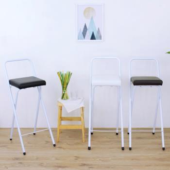 頂堅 鋼管(厚型沙發皮革椅座)高腳折疊椅 吧台椅 高腳椅 櫃台椅 餐椅 洽談椅-三色可選