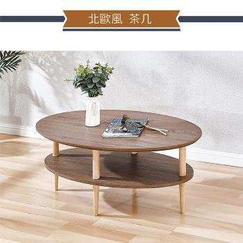 IHouse-北歐風 胡桃桌面 3.5尺大茶几
