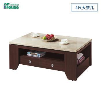 IHouse-胡桃 仿石面耐磨4尺雜誌架大茶几