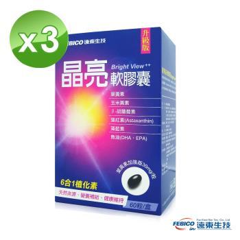 【遠東生技】晶亮葉黃素軟膠囊 60粒 (3盒組)