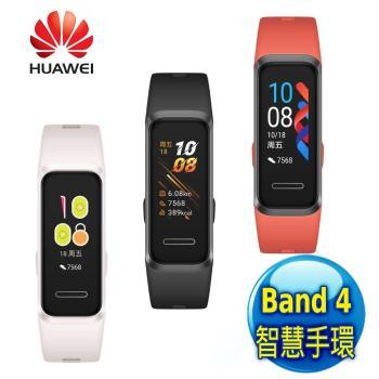 HUAWEI 華為 Band 4 智慧手環
