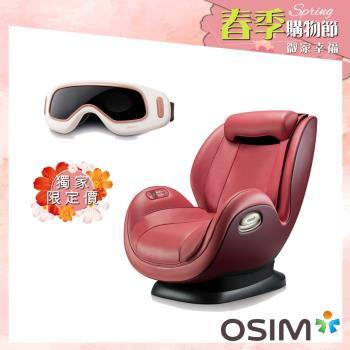 OSIM 迷你天王按摩椅 OS-862 贈 護眼樂OS-180