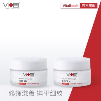 Swissvita薇佳 微晶3D全能乳霜 (VitaBtech升級版)60g 共2入組