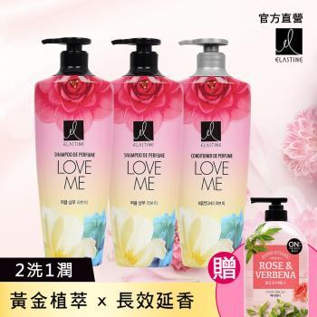 【ELASTINE 伊絲婷】甜蜜愛戀奢華香水2洗髮1潤髮-贈沐浴精