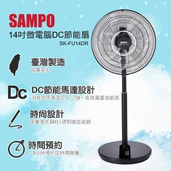 SAMPO聲寶 14吋DC遙控立扇風扇 SK-FU14DR