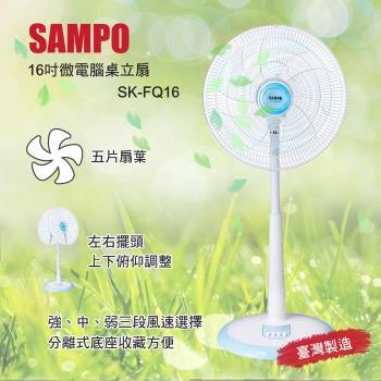 SAMPO聲寶 16吋機械式立扇風扇SK-FQ16