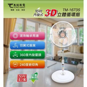 東銘 16吋內旋式3D立體循環扇風扇 TM-1673S