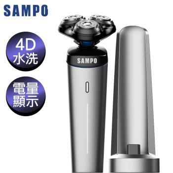 【SAMPO 聲寶】4D水洗三刀頭電動刮鬍刀/修容刀 EA-Z1904WL-庫