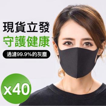 【明星同款】奈米碳纖維防塵口罩-40入組
