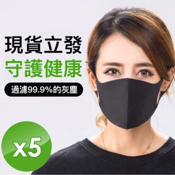 【明星同款】奈米碳纖維防塵口罩-5入組