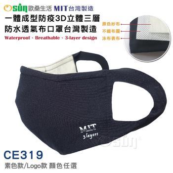 Osun-一體成型防疫3D立體三層防水透氣布口罩台灣製造(顏色任選/CE319)