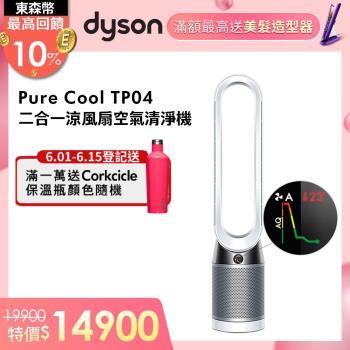 Dyson戴森 Pure Cool二合一涼風扇智慧空氣清淨機TP04(時尚白)-庫↘登錄送CORKCICLE保溫瓶