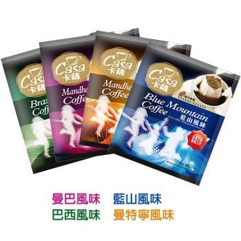 Casa卡薩 濾掛式咖啡綜合 100入/袋