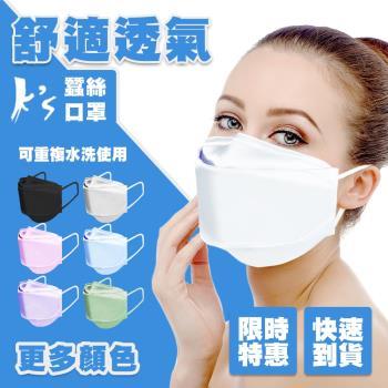 【Ks凱恩絲】2020新款KS94-天然專利有氧蠶絲口罩-類韓國版型口罩(白色、黑色)