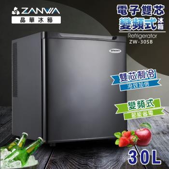 ZANWA晶華30L電子雙核芯變頻式冰箱/冷藏箱/小冰箱/紅酒櫃 ZW-30SB