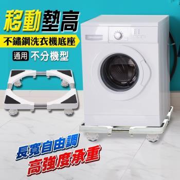 不鏽鋼洗衣機升降移動底座托架-四腳升降A款