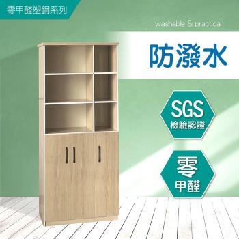 IHouse-SGS 開放式置物塑鋼鞋櫃
