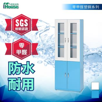IHouse-零甲醛 環保塑鋼4門書櫃