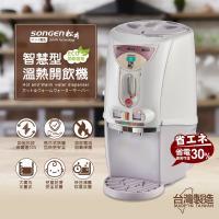 SONGEN松井 まつい智慧型溫熱開飲機/ 飲水機   SG-1720