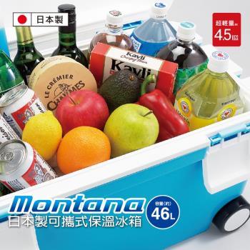 Montana日本製 可攜式保溫冰桶46L