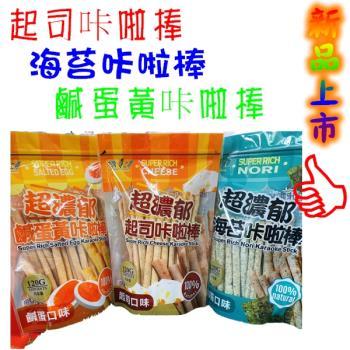 台灣上青 起司咔啦棒 鹹蛋黃咔啦棒 海苔咔啦棒 120克 (袋裝)