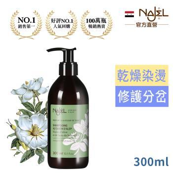 法國Najel阿勒坡古皂液梔子花淨透平衡頭皮SPA洗髮精300ml
