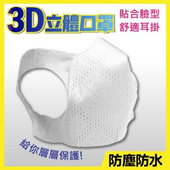 台灣製 三層防護口罩 3D立體服貼  50入 (平面成人大人兒童小孩抗菌面罩)