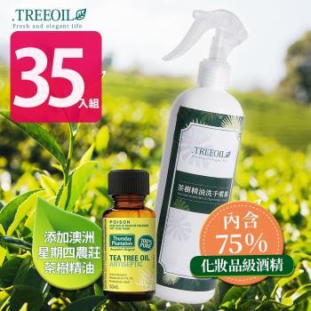 TREEOIL  乾洗手噴霧劑75%酒精 (添加茶樹精油) 500ml*35入