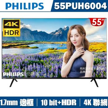 PHILIPS飛利浦 55吋4K HDR纖薄聯網液晶+視訊盒55PUH6004