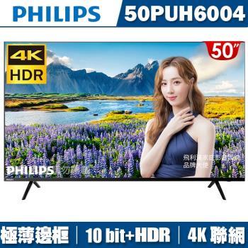 PHILIPS飛利浦 50吋4K HDR薄邊框聯網液晶+視訊盒50PUH6004