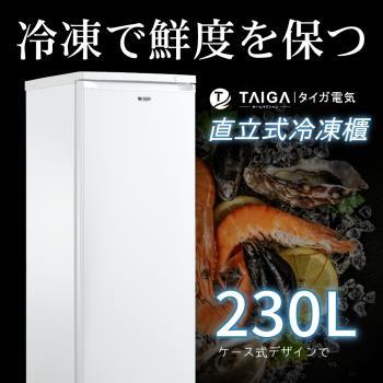 6/22陸續出貨 日本TAIGA大河 230L直立式冷凍櫃(全新福利品) CB1019-庫