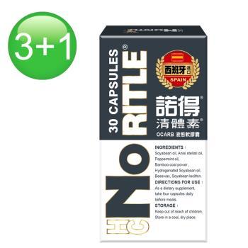 買三送一【諾得】清體素OCARB液態軟膠囊(30粒x3盒+30粒x1盒)