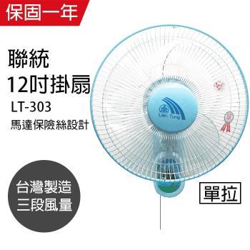 聯統 12吋 單拉壁掛扇風扇LT303