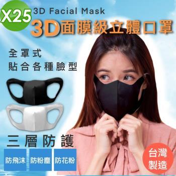 全防護 外銷款 台灣製 3層防護 面膜級 3D立體口罩 25入 (溶噴熔噴不織布成人大人兒童小孩)