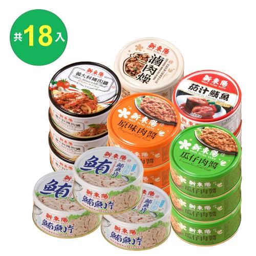 【新東陽】鯖魚.鮪魚.肉醬.肉燥.罐頭大集合(醬醬在家煮共18罐)/