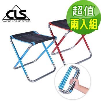韓國CLS 加大款7075鋁合金特殊收納繽紛折疊椅/行軍椅/板凳/登山/露營(兩色任選)(超值兩入組)