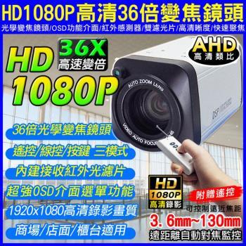 KINGNET 監視器攝影機 AHD-1080P 高清36X快速變焦 三模式控制 高清類比HD 遠距離自動對焦監控 紅外線感測器 高清晰度