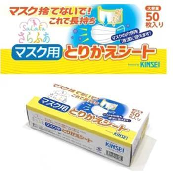 【日本進口】日本製 拋棄式親膚不織布口罩墊片(50片/盒) x5