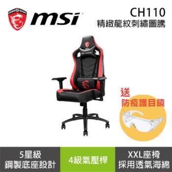防疫大作戰【MSI 微星】CH110 龍魂電競椅 送 防疫護目鏡