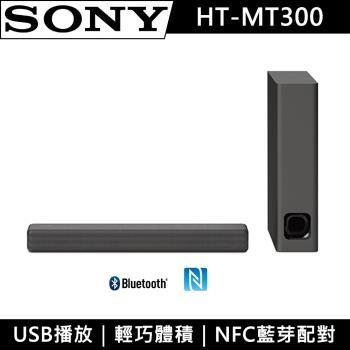 SONY 藍牙Soundbar+無線重低音組 HT-MT300