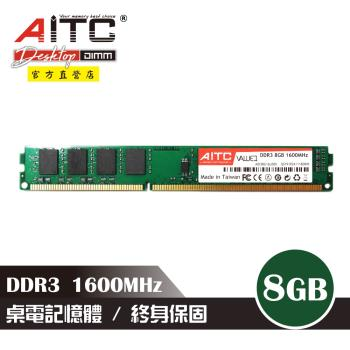 【AITC】DDR3 8GB 1600MHz 桌上型記憶體