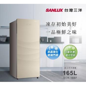 夏日保鮮必備  SANLUX 三洋 165L 風扇式無霜直立式冷凍櫃 SCR-165F-庫(G)